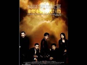 无间道3 Infernal Affairs 3 English Subtitles full movie Cantonese 粤语