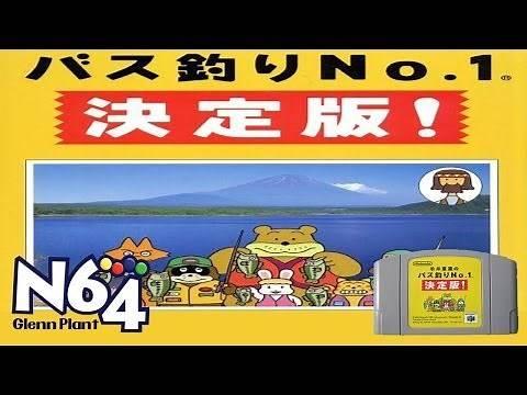 Itoi Shigesato No Bass Tsuri No. 1 - The N64 Japanese Eye