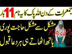 jumerat k din ka wazifa for love hajat and all problems solution