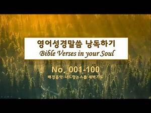 영어성경 말씀묵상 100 - 묵상 및 암송에 좋은 말씀 (낭독) - (English, Korean) - Bible Verses