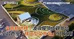 台南新地標!全台首座「梯田型菜市場」9月啟用 波浪屋頂成觀景台