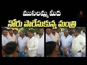 ముసలమ్మ మీద నోరుపారేసుకున్న మంత్రి   Minister Padma Rao Fires on Public   Dildar Varthalu