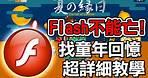 【教學閒聊】找回不見的失效網頁&Flash小遊戲下載保存方法|How to download flash game and convert swf to exe
