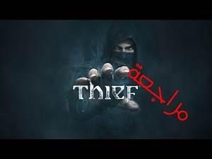 مراجعة Thief