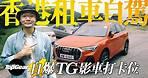 香港租車自駕 TG試車點揭盅(內附字幕)|TopGear HK 極速誌 topgearhk
