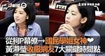 從柯P幕僚→國民學姐女神 黃瀞瑩收服網友7大關鍵時間點