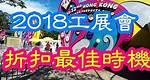 2017 工展會買平嘢攻略購物最佳時機,窮風流覓食Hong Kong Brands & Products Expo 2017