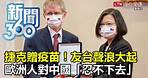新聞360》捷克贈疫苗!友台聲浪大起 歐洲人對中國「忍不下去」 - 自由電子報影音頻道