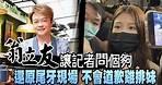 消瘦現身!翁立友再駁騷擾「什麼妹也不怕」 還原「要為雞排妹開公司」指控 | 台灣新聞 Taiwan 蘋果新聞網