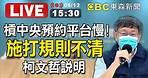 【東森大直播】槓中央預約平台慢 !疫苗提前打太趕?柯文哲說明