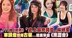 PTT推《射鵰》「史上最兇黃蓉」林妍柔 車頭燈撐爆古裝...起底來自《黑澀會》