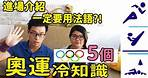 【PJ閒聊】5個奧運冷知識!! 進場順序有蹊蹺/辦過三次的城市/進場介紹用法語/歷史巧合#PJ深活 #奧運知識 #東京奧運 #2020Olympics