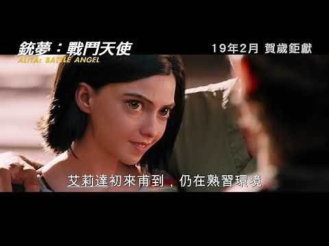 《銃夢:戰鬥天使》香港次回預告 Alita: Battle Angel HK 2nd Trailer