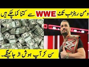 WWE You Will Be Surprised to see the Earnings of The Roman Reigns Urdu Hindi Qurban tv.