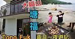 Kenson x 2日1夜大嶼山塘福渡假屋宿營之旅(2018)Tong Fuk Hoilday Inn Lantau Island Tour (28/4/2018)