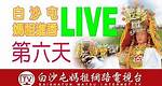 LIVE直播..白沙屯媽祖進香7.10第六天LIVE直播...