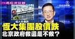 一週經濟回顧:恆大集團股價跌 北京政府救還是不救?|#新唐人電視台