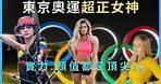 【東京奧運】東奧賽場上的超正女神 實力與顏值都是世界頂尖!|10位東京奧運美女選手介紹|我好了