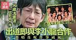 【踩過界II】馮素波入行逾七十年 經典七公主曾衝出香港揚威