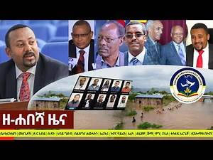 Ethiopia: ዘ-ሐበሻ የዕለቱ ዜና | Zehabesha Daily News May 16, 2020