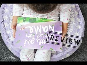 The little girl who lost her name Book review FR and english subtitles