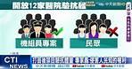 【每日必看】網紅驗高端抗體引跟風 私驗違法可重罰25萬@中天新聞 20210917