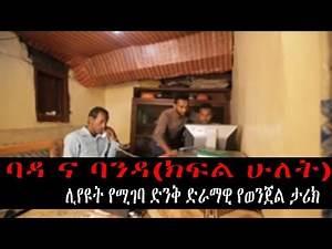 Ethiopia | Sle Hiwot - ኢትዮጵያዊያን ወጣቶችን በድህነታቸው መጠቀሚያ አድርጎ ኢትዮጵያን የመዘበረው የውጭ ሃገር ዜጋ Part 2