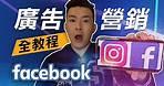 Facebook教學 | Facebook廣告營銷全教程
