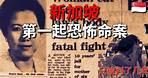 新加坡第一起分屍命案   The Tontine Murder   新加坡   06
