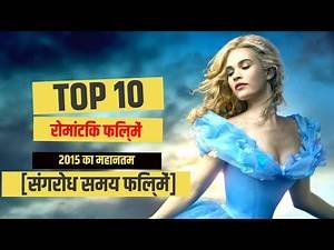 Top 10 Interesting Romantic Movies of 2015 you might have missed | Trailers