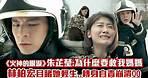 《火神的眼淚》朱芷瑩:為什麼要救我媽媽 林柏宏目睹她輕生..轉身自責崩潰QQ