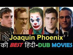 Joaquin Phoenix All 10 Best Hindi Dubbed Movies List | Franchise | Movie | Review | Explained