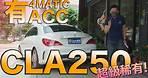 稀有Benz CLA250有ACC/四輪傳動!市場少有的超絕美車!【老蕭來說中古車】