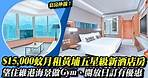 用 $15,000 蚊月租黃埔區五星級新酒店房!望住維港海景做 Gym