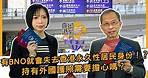 有BNO就會失去香港永久性居民身份!?持有外國護照需要擔心嗎? | 香港拗緊乜 | 曾鈺成 林緻茵 (2021-1-16)