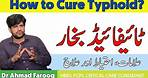 Typhoid fever ka ilaj or alamat in Urdu || Typhoid symptoms and Treatment