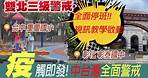 【雙北三級疫情燒】台中重慶國小女童確診 中台灣拉警報!全境消毒.停課不停學 @中天電視