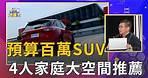 預算百萬SUV 4人家庭大空間推薦(精彩片段)