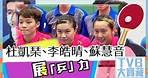 TVB大寶藏 杜凱琹 李皓晴 蘇慧音 展「乒」力 乒乓女團