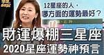 【精華版】財運爆棚三星座 2020星座運勢大預言