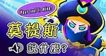 【荒野亂鬥】英雄語音翻譯 莫提斯說什麼?華麗的蝙蝠之舞!【Brawl Stars】
