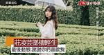 才剛出首張個人單曲 22歲女歌手莊凌芸墜樓身亡