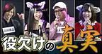 人狼最大トーナメント〜season3#1〜