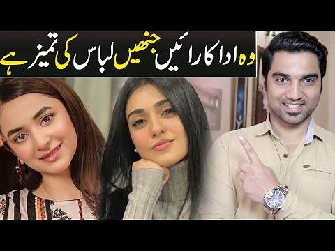 Top 5 Actresses With Decent Dressing In Pakistani Dramas | MR NOMAN ALEEM
