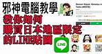 邪神電腦教學 教您如何購買日本地區LINE的可愛貼圖 | 鬼滅之刃LNE貼圖 | 跨區購買LINE貼圖 | 跨區購買日本限定LINE貼圖 | VPN GATE CLIENT 20201122