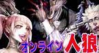 いきなり大ピンチ!?オンライン人狼ゲームで神展開!!