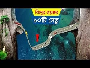 বিশ্বের সবচেয়ে ভয়ংকর সেতু !! এই ১০টি বিপদজনক সেতু দেখলে মাথা ঘুরে যাবে !! Most DANGEROUS Bridges
