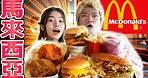 馬來西亞麥當勞大調查! 跟台灣菜單怎麼差這麼多!?【Ft. 彤彤, Cody】