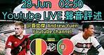 [直播] - 歐國盃 比利時對葡萄牙 即場評述