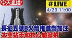 【中天直播#LIVE】長征五號B火箭推進劑加注 太空站天和核心艙發射@全球大視野 20210429